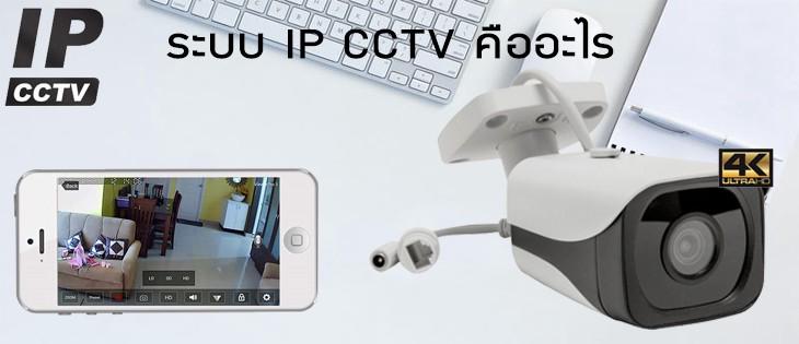 (IP Camera) คืออะไร? ไปทำความรู้จักพร้อมๆกัน