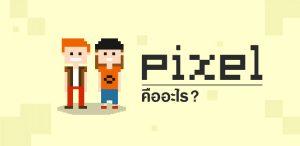 มาทำความรู้จักกับ (Pixel)  คือ…?