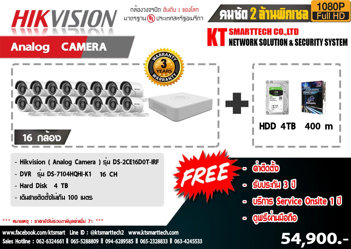 โปรชุดสุดคุ้ม!! โปรโมชั่นมาแรงประจำเดือน พฤษภาคม กล้องวงจรปิด Analog Camera 2 MP ชุด 16 ตัว