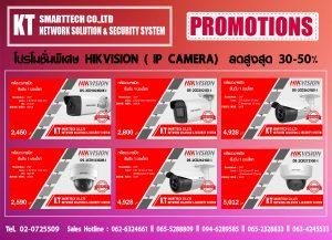 โปรโมชั่นพิเศษ!! กล้องวงจรปิด Hikvision (IP Camera) ลดสูงสุด 30-50%